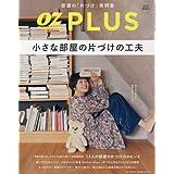 OZ plus 2017年秋号 小さい表紙画像