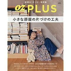 OZ plus 最新号 サムネイル
