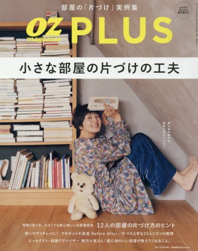 OZ plus 2017年秋号 大きい表紙画像