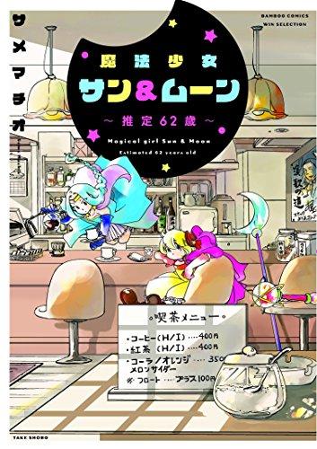 魔法少女サン&ムーン~推定62歳~ (バンブーコミックス)