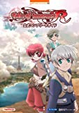 Tales of Innocence R Official Complete Guide (BANDAI NAMCO Games Books)