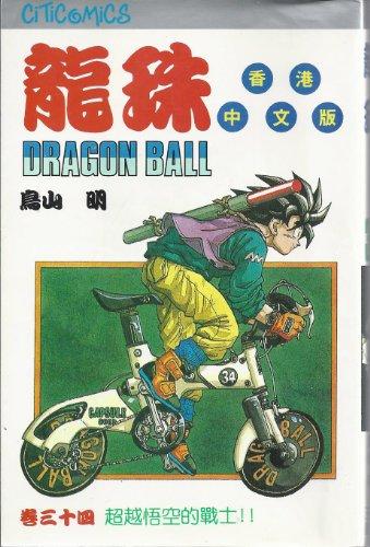 Citicomics Dragon Ball Vol. 34 [Cantonese Edition]