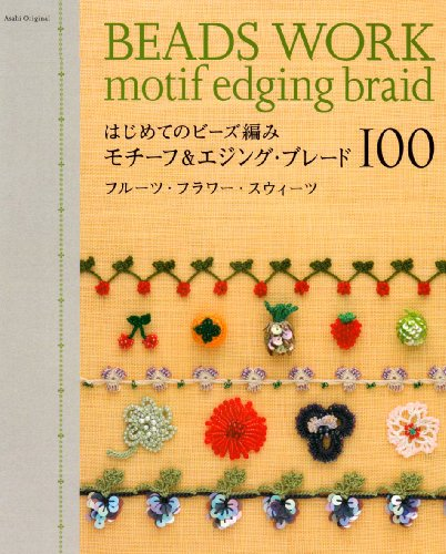 Braided Sweet (Braided bead motif and Ejingu blade for the first time 100 - Fruit Flower Sweets (Asahi Original 245) (2009) ISBN: 4021904409 [Japanese Import])