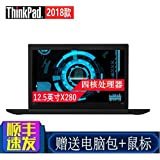ThinkPad X280(1PCD) 12.5英寸轻薄商务便携手提笔记本电脑 i5-8250u 8G 256GSSD 无指纹识别 一年保修 + Aisying包