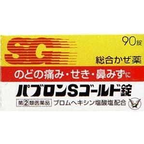 【指定第2類医薬品】パブロンSゴールド錠
