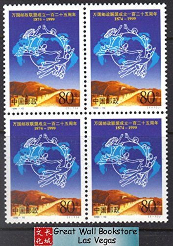 China Stamps - 1999-10, Scott 2972 The 125th Anniversary of the Founding of the UPU - Block of 4 - MNH, F-VF