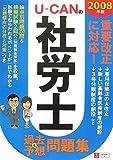 ユーキャンの社労士過去&予想問題集 2008年版 (2008) (ユーキャンの資格試験シリーズ)