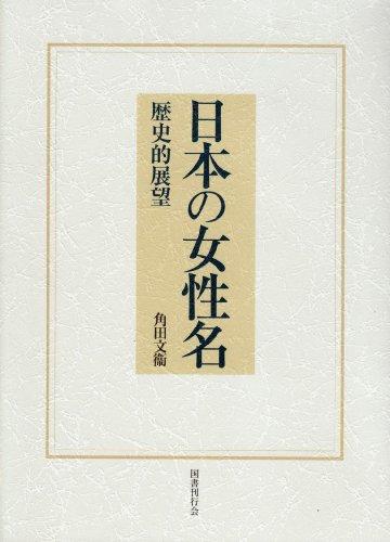 日本の女性名―歴史的展望