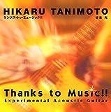 Thanks To Music!! (紙ジャケット仕様)