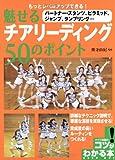 魅せるチアリーディング50のポイント (コツがわかる本!)