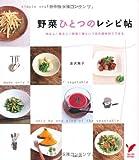 野菜ひとつのレシピ帖―肉なし!魚なし!野菜1種といつもの調味料でできる (セレクトBOOKS)