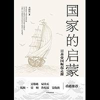 国家的启蒙:日本帝国崛起之源(明治维新150周年巨献,百年前的那些人和事带你了解不一样的日本 )