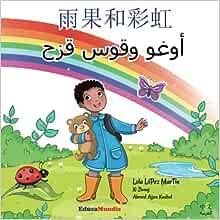 Yuguo he caihong - Ogo wa qaoso gozah (Bilingual book