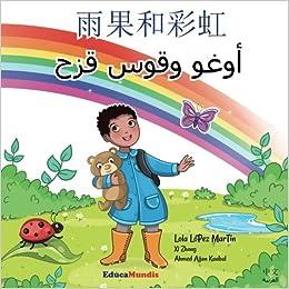 Yuguo he caihong - Ogo wa qaoso gozah (Bilingual book ...