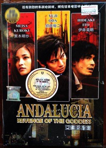 Andalucia: Revenge of the Goddess - Andalucia: Megami no Houfuku (Japanese Movie w. English Sub, All region DVD Version)