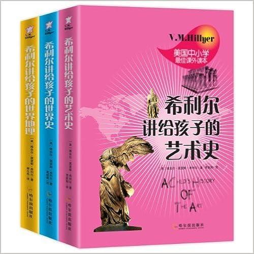 Book 希利尔讲给孩子的世界史, 世界地理, 艺术史(套装共3册)