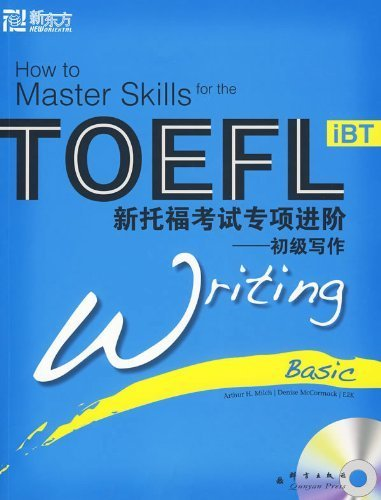 Primary writing-- The new TOEFL special progress(with CD) (Chinese Edition)