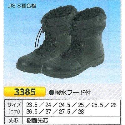 安全サイン8 活動靴 踏抜き防止板内蔵 撥水フード付き安全靴 3385 サイズ:25.5cm B075SPMH5H