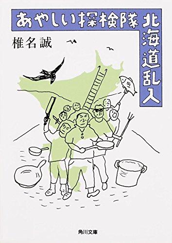 あやしい探検隊 北海道乱入 (角川文庫)
