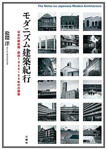 モダニズム建築紀行―日本の戦前期・戦後1940~50年代の建築