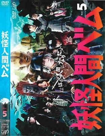 Amazon.co.jp: 妖怪人間ベム テレビドラマ版 5(第9話、第10話 ...