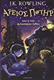 img - for Harry Potter and the Philosopher's Stone Ancient Greek (English and Ancient Greek Edition) book / textbook / text book
