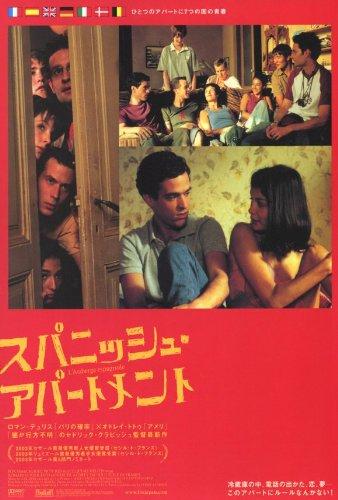 L' Auberge Espagnole Movie Poster (27 x 40 Inches - 69cm x 102cm) (2003) Japanese -(Romain Duris)(Judith Godrèche)(Audrey Tautou)(Cécile De France)(Kelly Reilly)(Cristina Brondo)