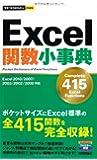 今すぐ使えるかんたんmini Excel関数小事典 【Excel 2010/2007/2003/2002/2000対応】