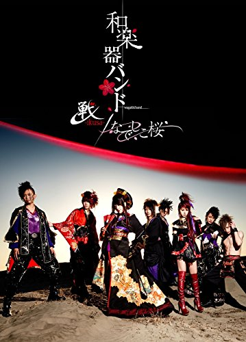 Ikusa/Nadeshiko Zakura [Blu-ray]