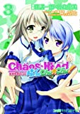 Chaos Head Rabu Chu Chu!, Vol. 3