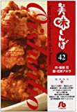 美味しんぼ (42) (小学館文庫 (はE-42))