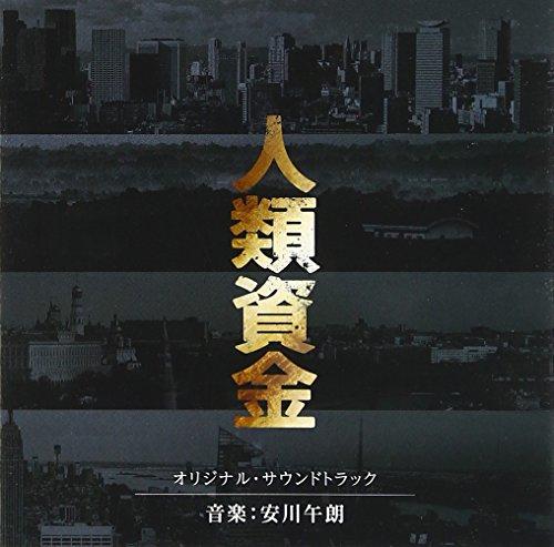 Original Soundtrack - Jinrui Shikin (Movie) Original Soundtrack [Japan CD] SOST-1007