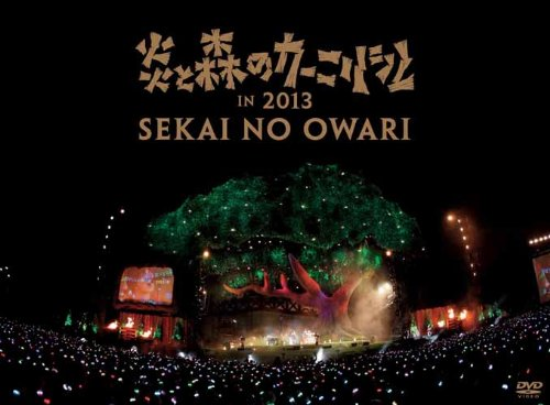 SEKAI NO OWARI / 炎と森のカーニバル in 2013