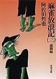 麻雀放浪記(三) 激闘編<麻雀放浪記> (角川文庫)