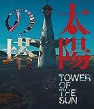 太陽の塔 [Blu-ray]