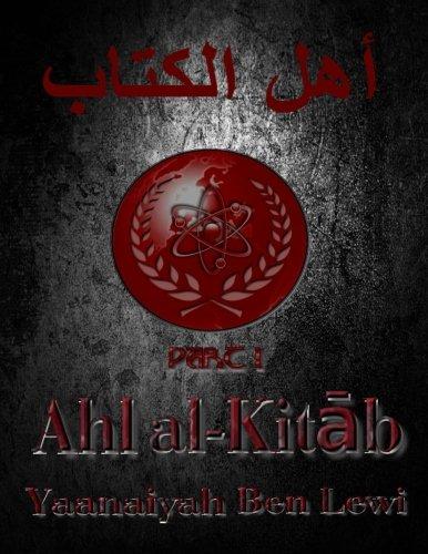 Ahl Al-Kitab: Scrolls of the Ancient Ones (Part) (Volume 1) (Arabic Edition)