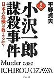 真説! 小沢一郎謀殺事件