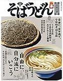 そばうどん2018 (柴田書店MOOK)