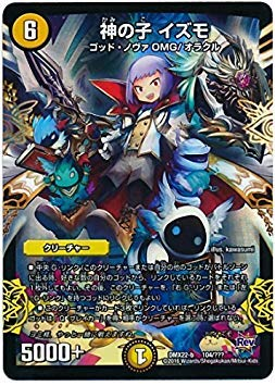 - Duel Masters / DMX-22b / 104 / Promo / Izumo of God / Light / Creature