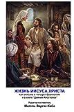 Zhizn' Iisusa Hrista, Miguel Vargas-Caba, 1470182459