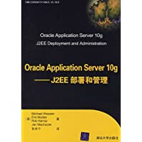 Oracle Application Server10g:J2EE部署和管理