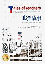 北美故事——美国一线汉语教学案例与反思(North American story) (Chinese Edition)