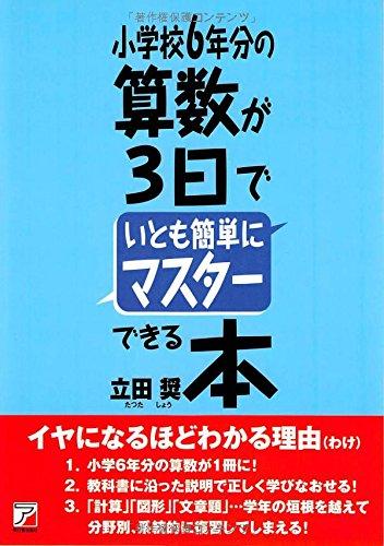 Read Online Shogakko rokunenbun no sansu ga mikka de itomo kantan ni masuta dekiru hon. pdf epub