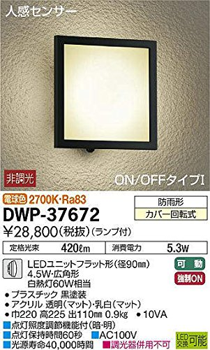 大光電機(DAIKO) LED人感センサー付アウトドアライト (ランプ付) LEDユニットフラット形(径90mm)5W広角形 電球色 2700K DWP-37672 B006WJHUH4 11229
