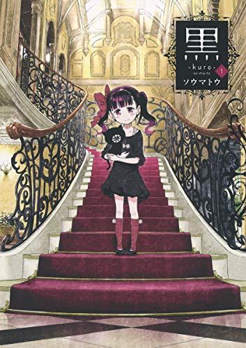 黒―kuro― 1 (ヤングジャンプコミックス)