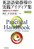 英語語彙指導の実践アイディア集―活動例からテスト作成まで