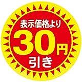 値引きシール 30Φ 30円引き 直径30mm 1000枚 sa2694