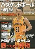 バスケットボールの科学 チーム戦術編 (洋泉社MOOK SPORTS SCIENCE)
