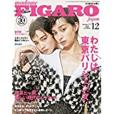 FIGARO japon 2019年12月号