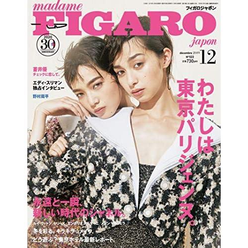 FIGARO japon 2019年12月号 表紙画像